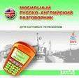 игра Русско-английский разговорник