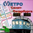 java игра Карта Метро Санкт-Петербург