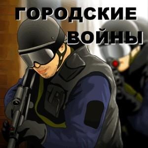 java игра Городские войны (Android)
