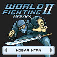 java игра World Fighting Heroes