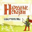 игра Русские народные сказки 2