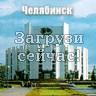 Челябинск2