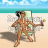 Леди на пляже
