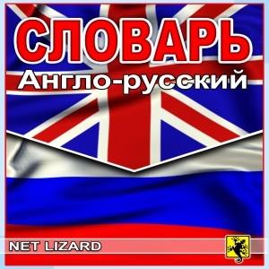 java игра Англо-Русский словарь