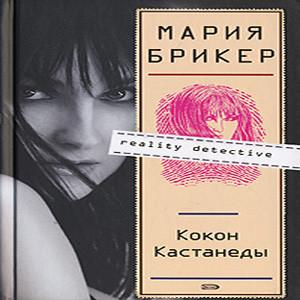 java игра Мария Брикер - Кокон Кастанеды Ч.1