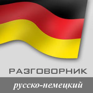 java игра Русско-немецкий разговорник