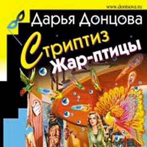 игра Дарья Донцова - Стриптиз Жар-птицы Ч.1