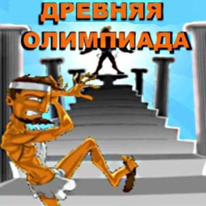 игра Древняя Олимпиада