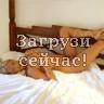 Блондинка на кровати