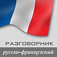 java игра Русско-французский разговорник