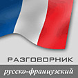 игра Русско-французский разговорник