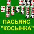 игра Пасьянс косынка