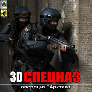 java игра 3D СПЕЦНАЗ