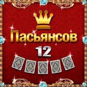 java игра 12 Лучших Пасьянсов