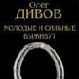 игра Олег Дивов - Молодые и сильные выживут Ч.2