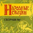 java игра Русские народные сказки  1