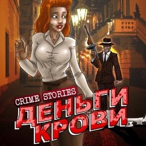 игра Криминальные истории - Кровавые деньги