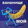Мой бананище