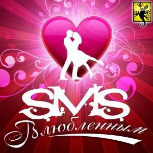 мобильная java игра SMS Всем Влюбленным