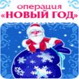 java игра Операция Новый год