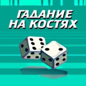java игра Гадание на костях