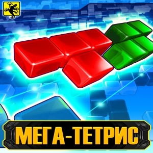 java игра Мега Тетрис