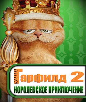 игра Гарфилд 2: Королевские приключ