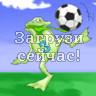 Лягушка футболистка
