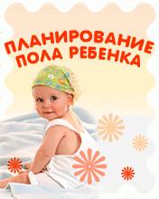 игра Планирование пола ребенка