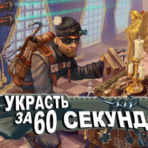 Украсть за 60 секунд (Android) java-игра