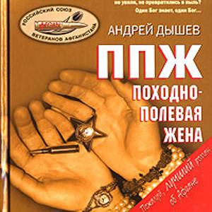 java игра Андрей Дышев - Походно-полевая жена Ч.1
