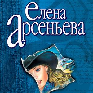 java игра Елена Арсенева - Обнаженная тьма Ч.3