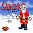 игра Санта - потерянные подарки