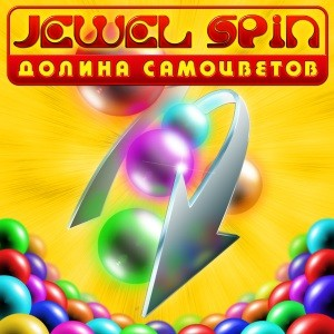 java игра Jewel Spin - Долина самоцветов (Android)