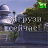 Планета 51 - Обсерватория