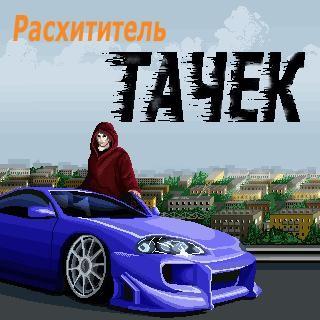 java игра Расхититель Тачек