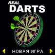 игра Real Darts