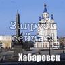 Хабаровск2
