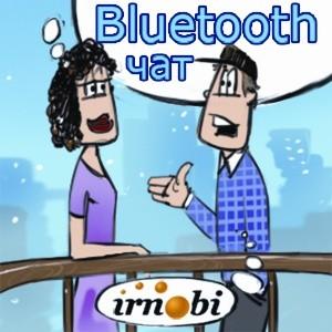 java игра Bluetooth Чат