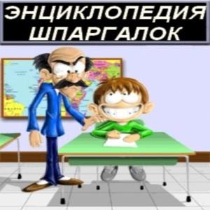 java игра Энциклопедия Шпаргалок