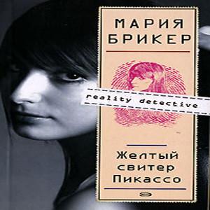 java игра Мария Брикер - Желтый свитер Пикассо Ч.1