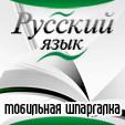 java игра Шпаргалка по Русскому языку