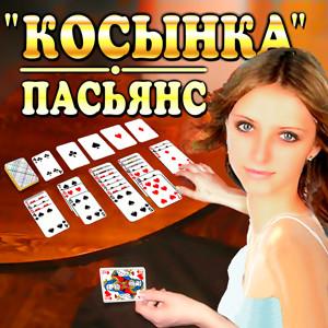 Пасьянс Косынка java-игра