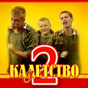 java игра Кадетство 2, по к/ф