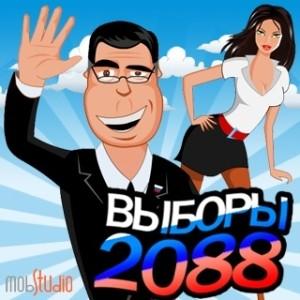 java игра Выборы 2088