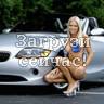 Блондинка на фоне BMW Z4