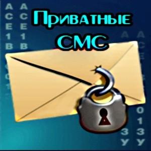 java игра Приватные СМС