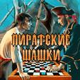 java игра Пиратские шашки