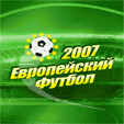 игра Европейский Футбол 2007