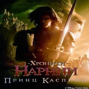 java игра Хроники Нарнии: Принц Каспиан